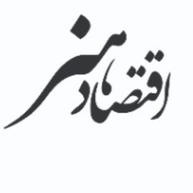فروشگاه آثار هنری اقتصاد هنر ایرانیان